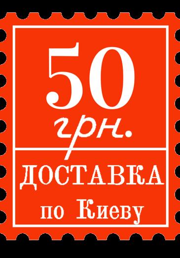 Курьером по Киеву